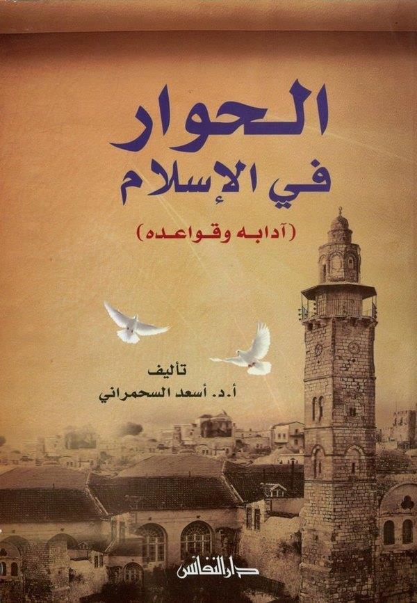 El Hivar fil İslam  Adabühü ve Kavaidühü-الحوار في الإسلام آدابه وقواعده