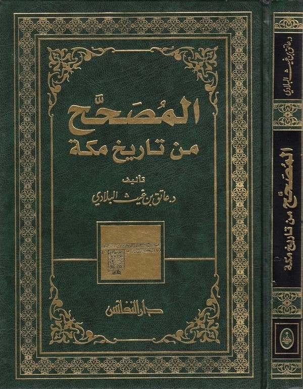 El Musahhah min Tarihi Mekke-المصحح من تاريخ مكة