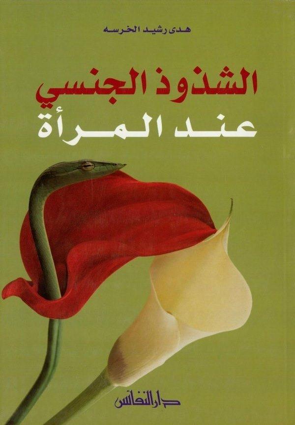 Eş Şüzuzül Cinsi indel Mera-الشذوذ الجنسي عند المرأة