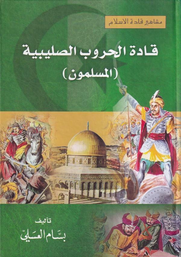 Meşahirü Kadetil İslam Kadetül Hurub Es Salibiyye (El Müslümun)-مشاهير قادة الإسلام قادة الحروب الصليبية (المسلمون)