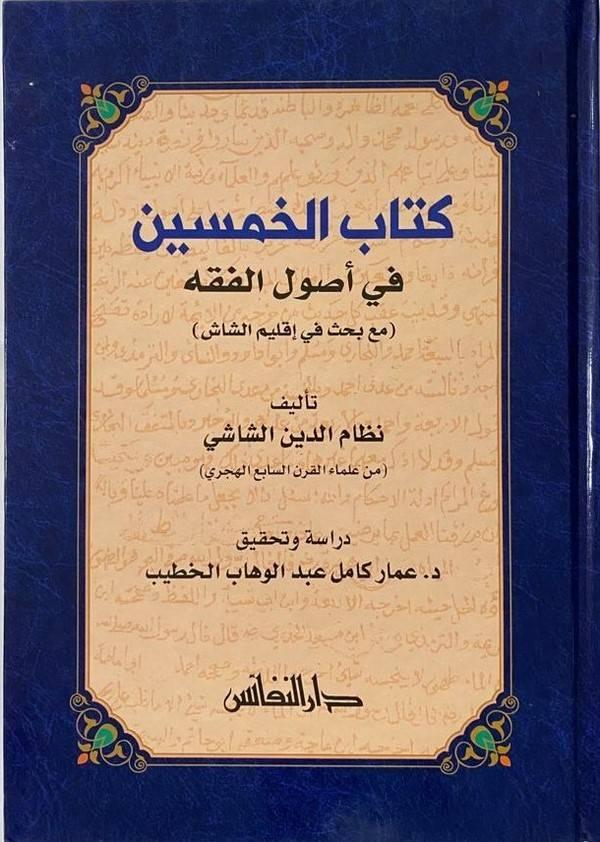 Kitabül hamsin fi us ulil fıkh-كتاب الخمسين في أصول الفقه