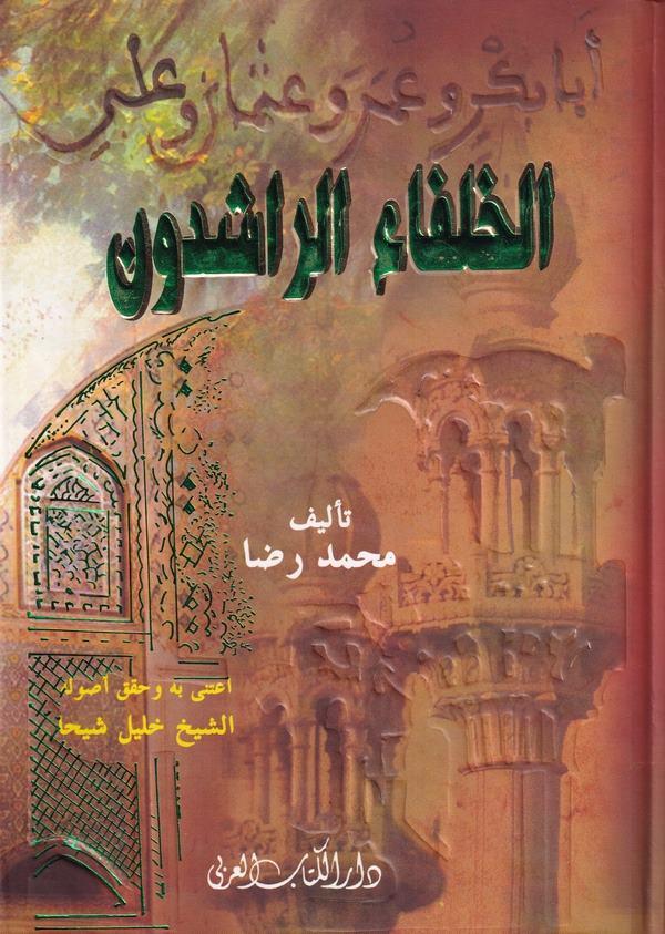 El Hulefaür Raşidun-الخلفاء الراشدون