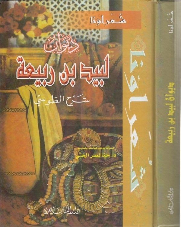 Divan Lebid b. Rabia Şerh Tusi-ديوان لبيد بن ربيعة شرح الطوسي