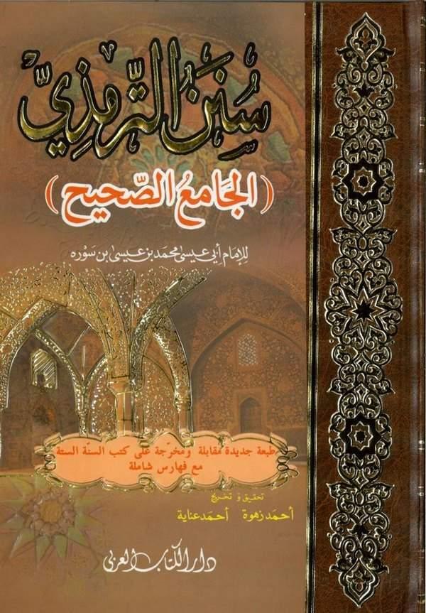 Sünenüt Tirmizi El Camiüs Sahih-سنن الترمذي الجامع الصحيح