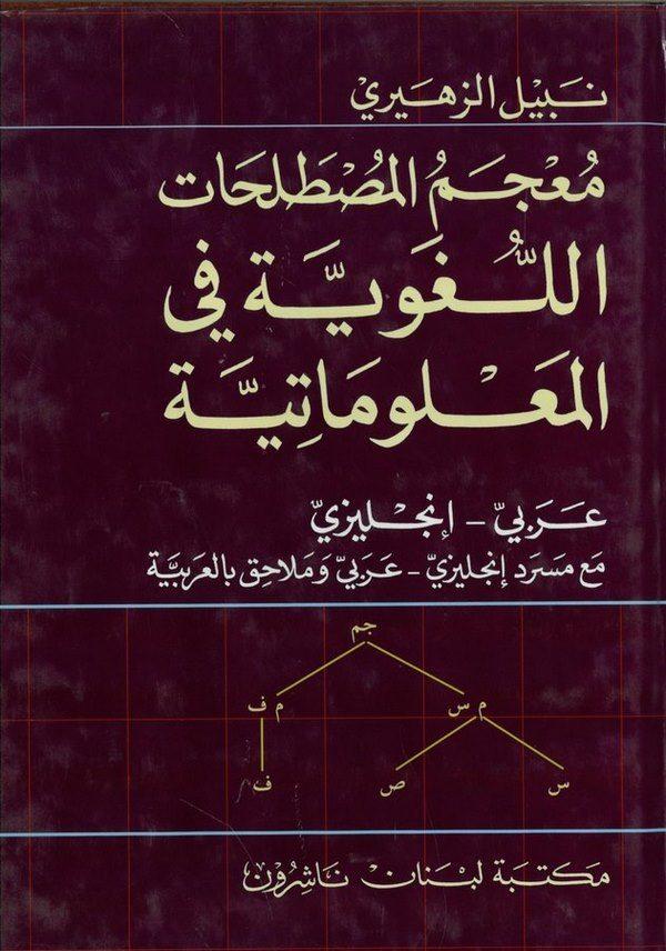 Mucemül Mustalahatil Lugaviyye fil Malumatiyye Arabi   İngilizi-معجم المصطلحات اللغوية في المعلوماتية عربي-إنكليزي