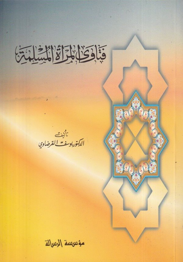 Fetaval Meratil Müslime-فتاوى المرأة المسلمة