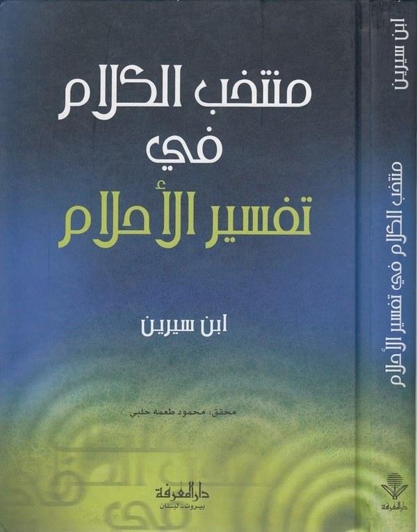 Müntahabül Kelam fi Tefsiril Ahlam-منتخب الكلام في تفسير الأحلام