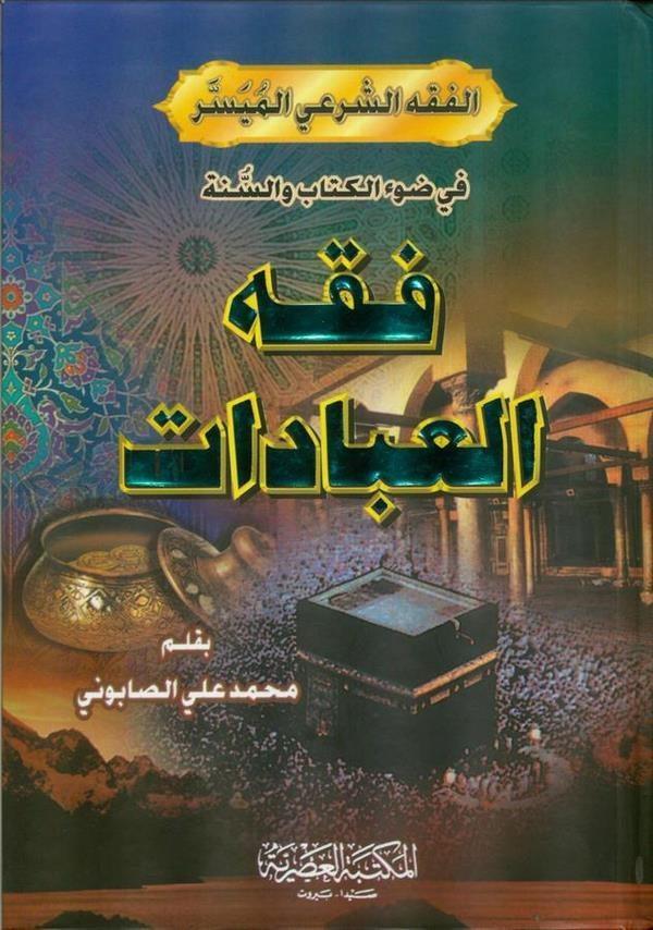 Fıkhül İbadat-فقه العبادات-فقه العبادات