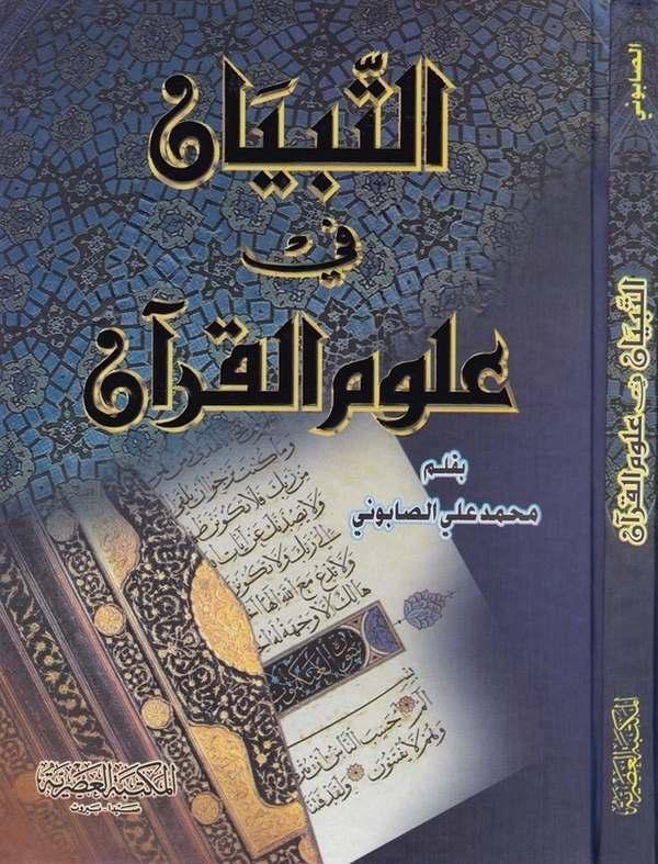 Et Tibyan fi Ulumil Kuran-التبيان في علوم القرآن-التبيان في علوم القرآن