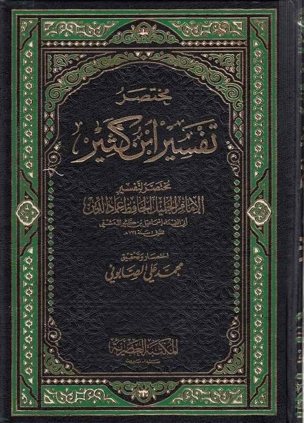 Muhtasaru Tefsiri İbn Kesir-مختصر تفسير ابن كثير-مختصر تفسير ابن كثير