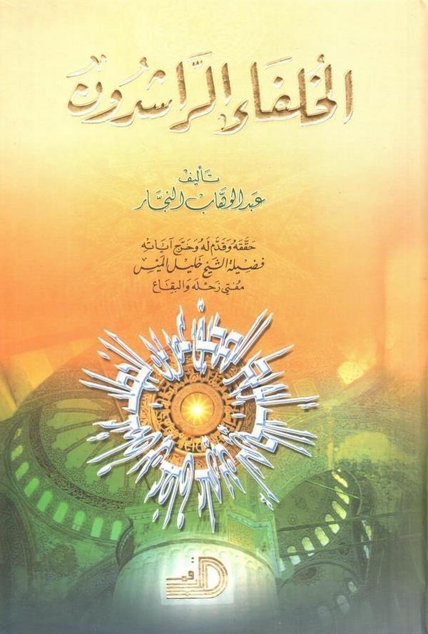 El Hulefaür Raşidun-الخلفاء الراشدون-الخلفاء الراشدون