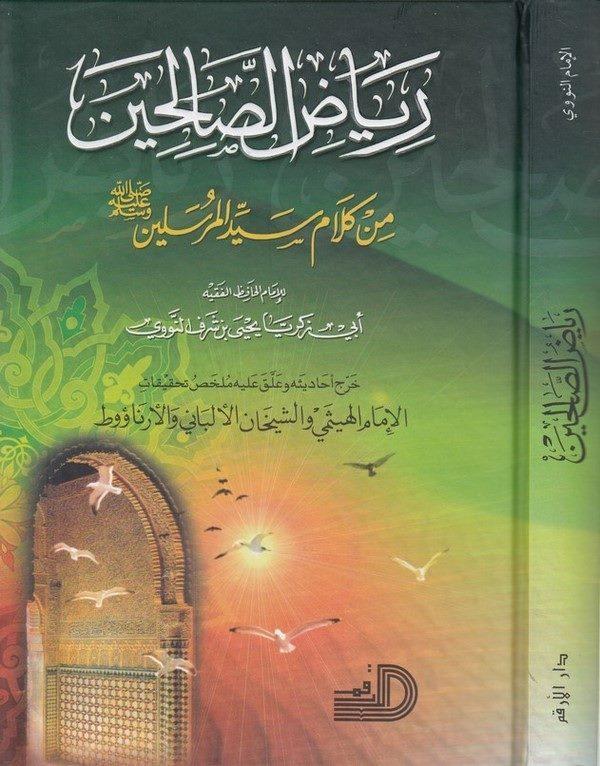 Riyazüs salihin min kelami seyyidil mürselin-رياض الصالحين من كلام سيد المرسلين-رياض الصالحين من كلام سيد المرسلين