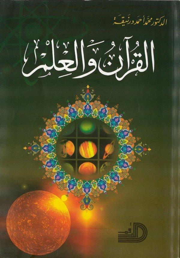 El Kuran vel İlm-القرآن والعلم