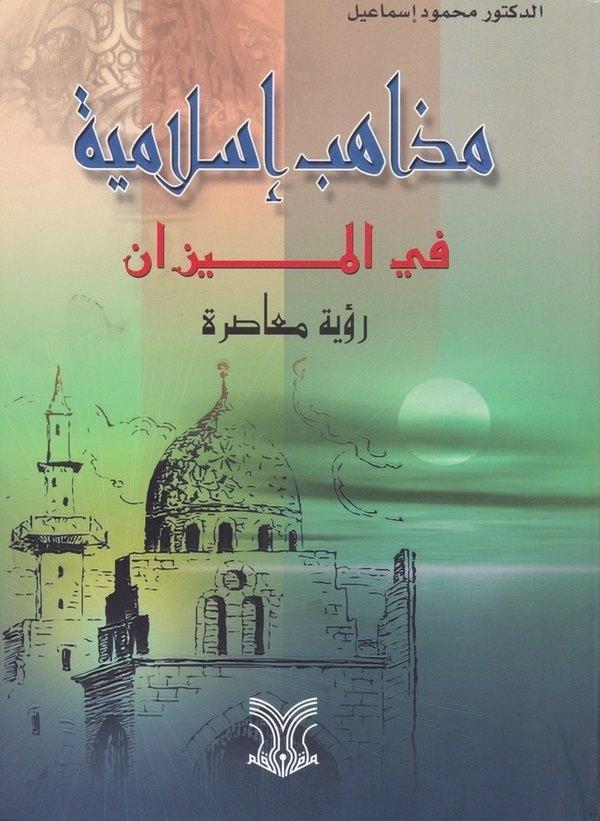 Mezahib İslamiyye Fi Mizan Ruye Muasıra-مذاهب إسلامية في الميزان رؤية معاصرة