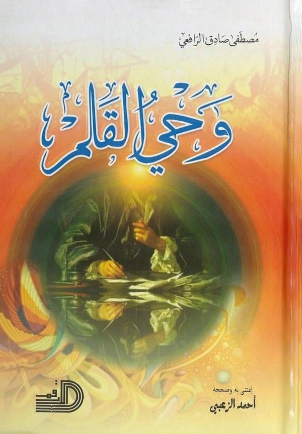 Vahyül Kalem-وحي القلم-وحي القلم