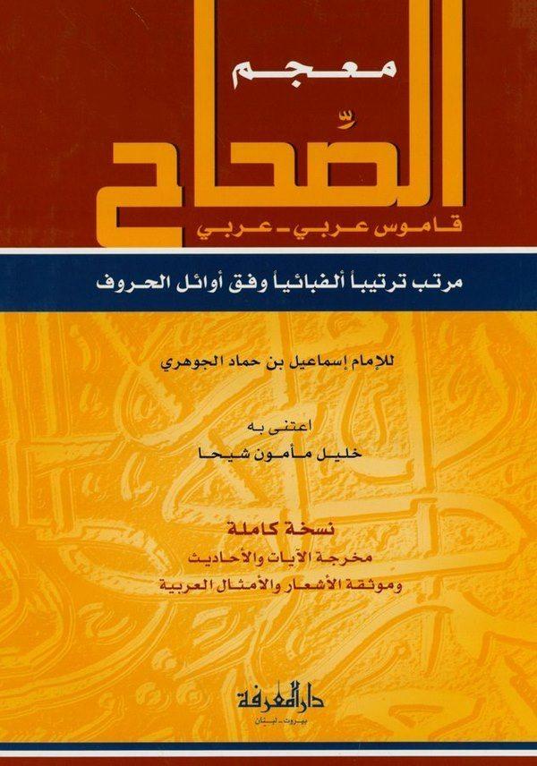 Mucemüs Sıhah Kamus Arabi Arabi-معجم الصحاح قاموس عربي - عربي مرتب وفق أوائل الحروف-معجم الصحاح قاموس عربي - عربي مرتب وفق أوائل