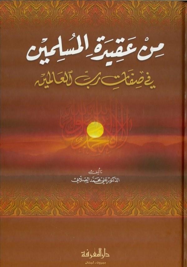 Min Akidetil Müslimin fi Sıfati Rabbil Alemin-من عقيدة المسلمين في صفات رب العالمين