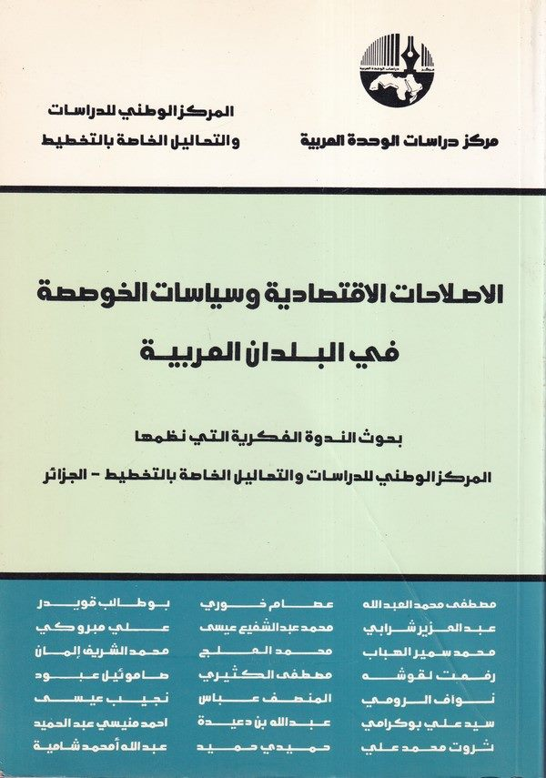 -الاصلاحات الاقتصادية وسياسات الخوصصة في البلدان العربية