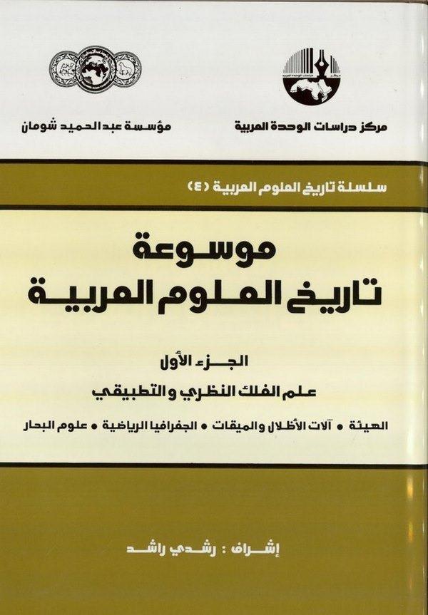Mevsuatu Tarihil Ulumil Arabiyye-موسوعة تاريخ العلوم العربية