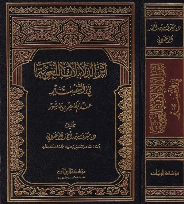 Eserüd Delalatil Lugaviyye fit Tefsir inde Et Tahir b. Aşur-أثر الدلالات اللغوية في التفسيرعند الطاهر بن عاشور