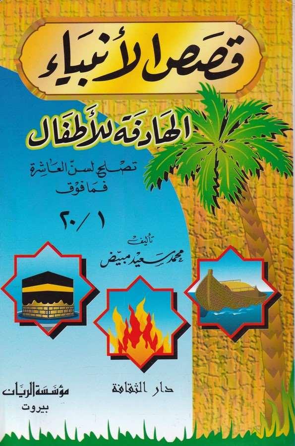 Kısasül Enbiya El Hadife lil Etfal-قصص الأنبياء (1-20 )ـ الهادفة للأطفال