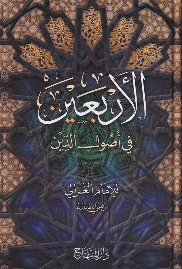 El Erbain fi Usulid Din-الأربعين في أصول الدين-الأربعين في أصول الدين