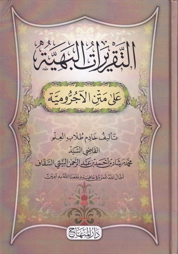Et Takriratül Behiyye ala Metnil Acurrumiyye-التقريرات البهية على متن الآجرومية