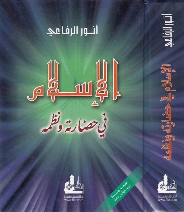 El İslam fi Hadaretihi ve Nüzumihi El İdariyye ves Siyasiyye vel Edebiyye vel İlmiyye vel İctimaiyye vel İktisadiyye vel Fenniyy