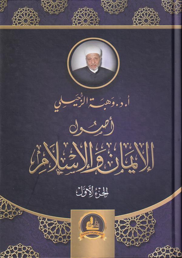 Usulül İman vel İslam-أصول الإيمان والإسلام