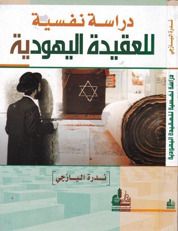 Dirasatun Nefsiyye lil Akidetil Yehudiyye-دراسة نفسية للعقيدة اليهودية