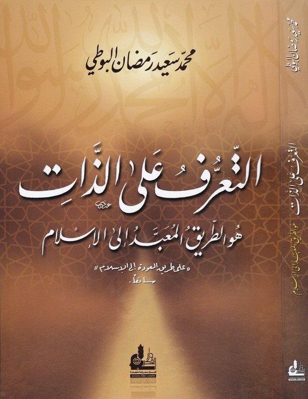 Et Taarruf alaz Zat Hüvet Tarikül Muabbed ilal İslam-التعرف على الذات هو الطريق المعبد الى الإسلام