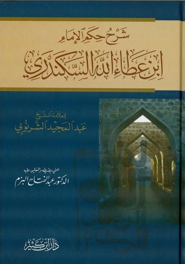 Şerhül Hikemil İmam İbn Ataullah İskenderi-شرح حكم الإمام ابن عطاء الله السكندري