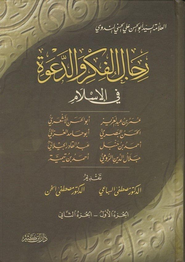 Ricalül Fikr ved Dave fil İslam-رجال الفكر والدعوة في الإسلام-رجال الفكر والدعوة في الإسلام