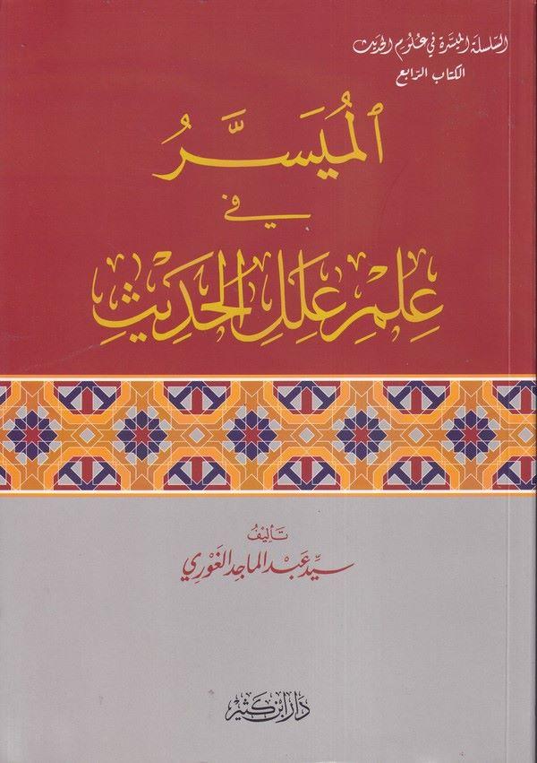 El Müyesser Fi İlmi İlelil Hadis-الميسر في علم علل الرجال