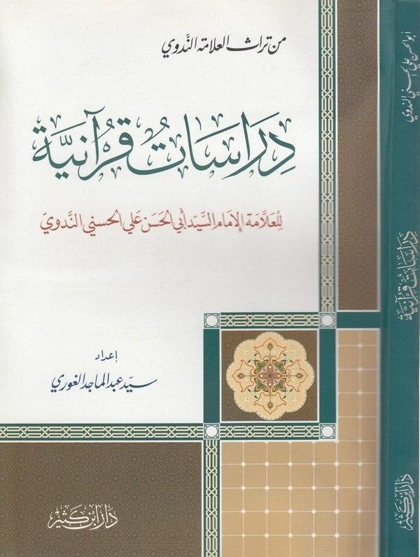 Dirasatü Kuraniyye-دراسات قرآنية