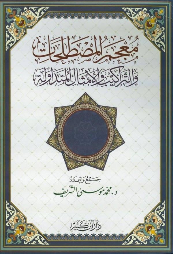Mucemul Mustalahat vet Teraki vel Emsalil Mütedavele-معجم المصطلحات والتراكيب والأمثال المتداولة