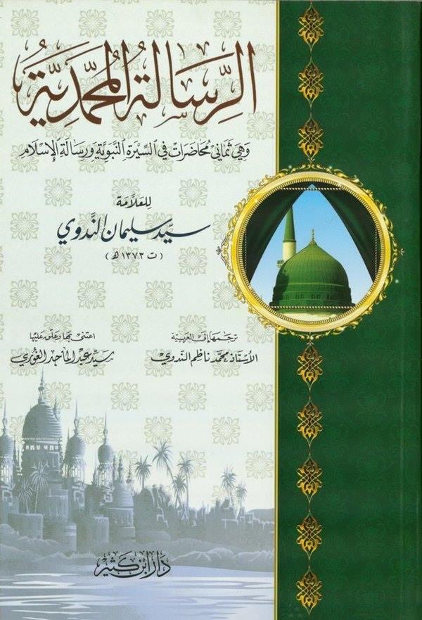 Er Risaletül Muhammediyye-الرسالة المحمدية