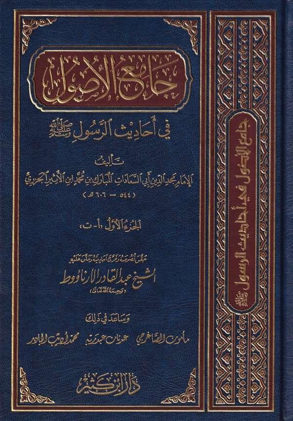 Camiül Usul fi Ehadisir Resul-جامع الأصول في أحاديث الرسول