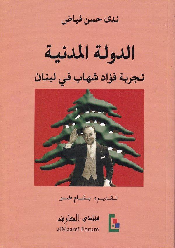 -الدولة المدنية تجربة فؤاد شهاب في لبنان
