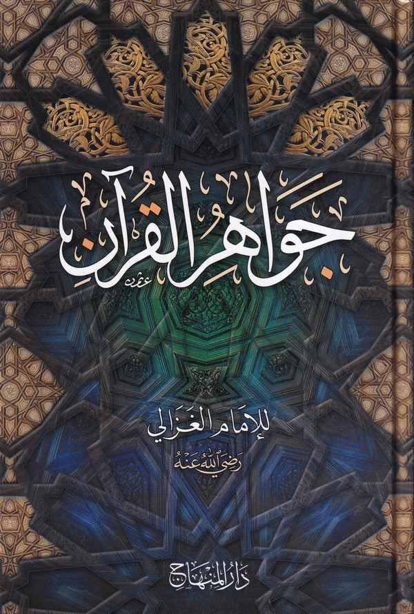 Cevahirül Kuran-جواهر القرآن
