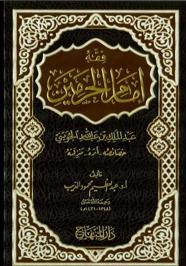 Fıkhu İmamül Haremeyn-فقه إمام الحرمين عبدالملك بن عبدالله الجويني