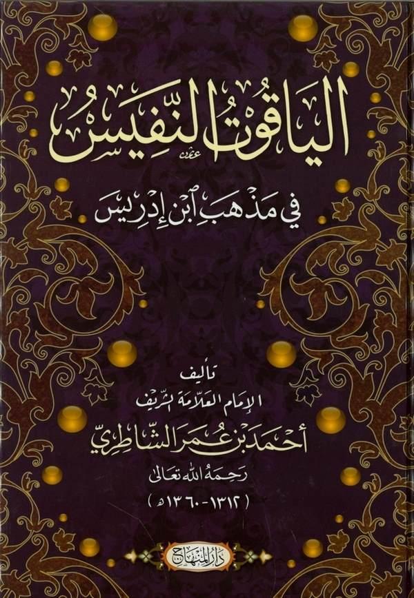 El Yakutün Nefis fi Mezhebi İbn İdris-الياقوت النفيس في مذهب أبن أدريس