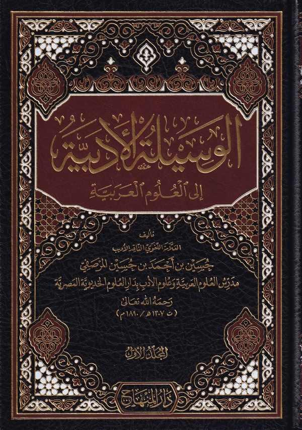 el Vesiletül edebiyye ilel ul umil Arabiyye-الوسيلة الأدبية إلى العلوم العربية
