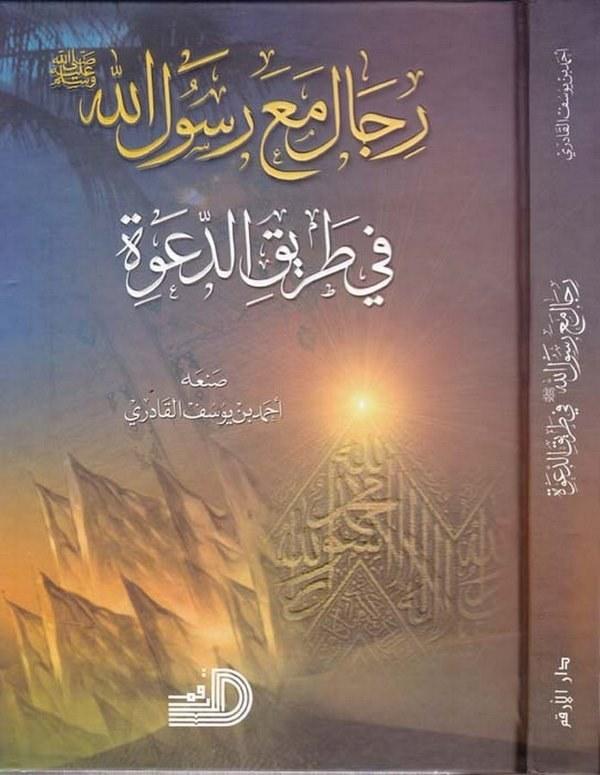 Rical maa Rasulillah (s.a.v.) fi Tarikid dave-رجال مع رسول الله ﷺ في طريق الدعوة