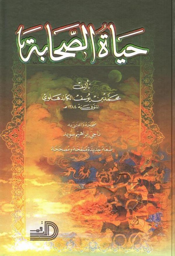 Hayatüs Sahabe-حياة الصحابة