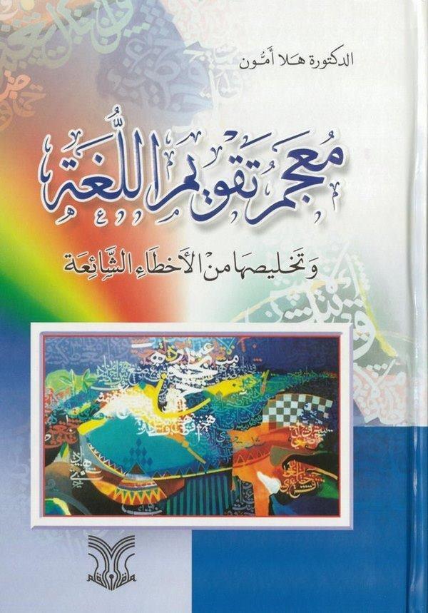 Mucemu Takvimil Luga ve Tahlisuha minel Ahtaiş Şaia-معجم تقويم اللغة وتخليصها من الأخطاء الشائعة