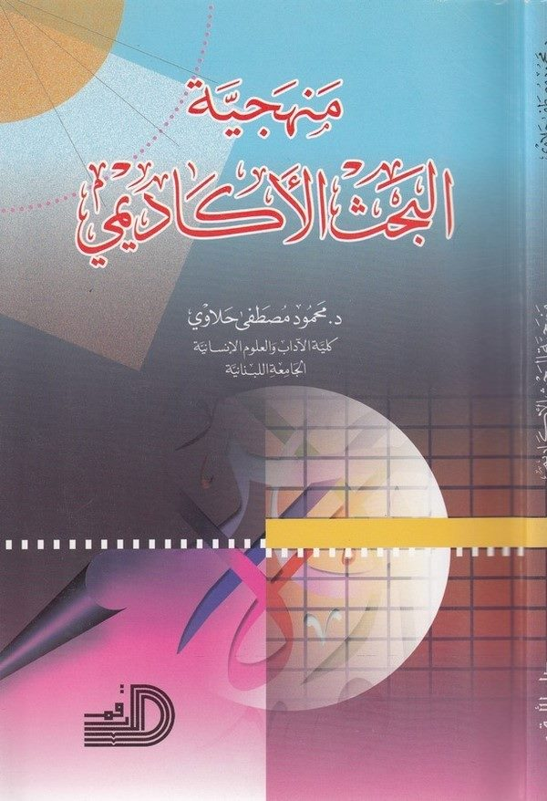 Menheciyyetül bahsil akademi-منهجية البحث الأكاديمي