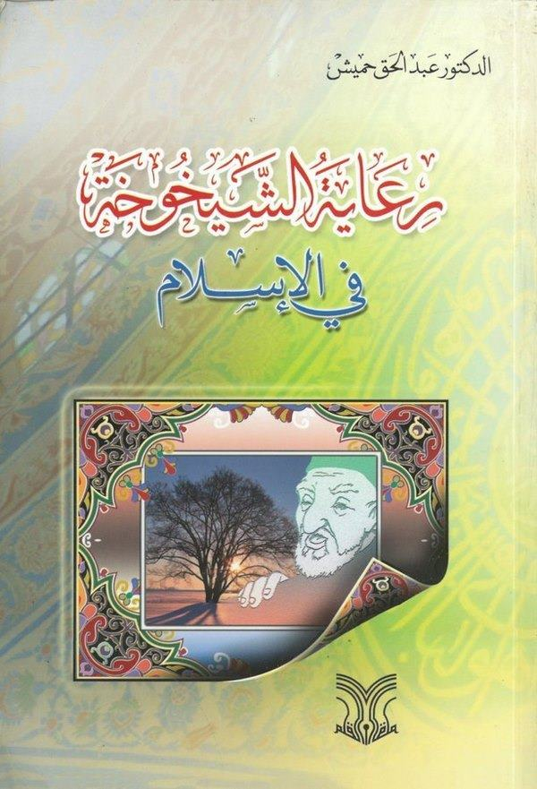 Riayetüş Şeyhuha fil İslam-رعاية الشيخوخة في الإسلام