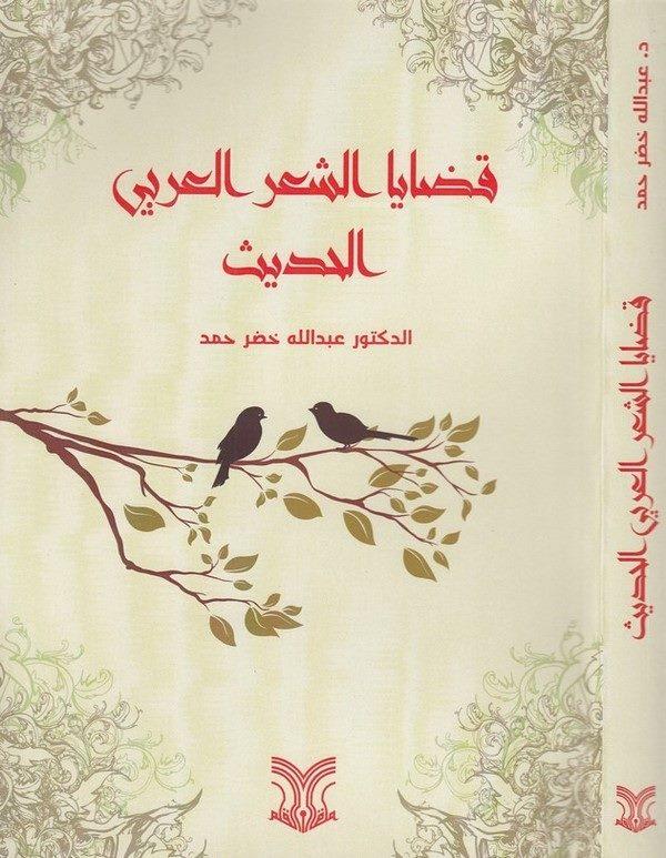 Kazayaş şiril Arabiyyil hadis-قضايا الشعر العربي الحديث