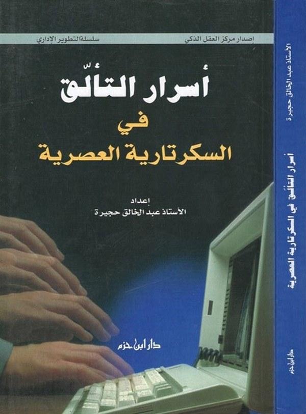 Esrarüt teelluk fis sekretariyyetil asriyye-أسرار التألق  في السكرتارية العصرية